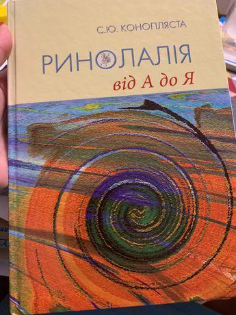 Книга Ринолалия Ринолалія Конопляста С.Ю