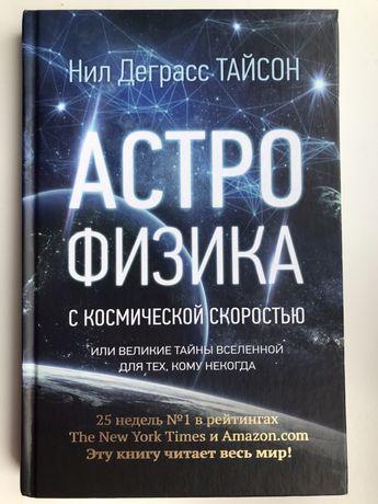Книга «Астрофизика с космической скоростью» Нил Деграсс Тайсон