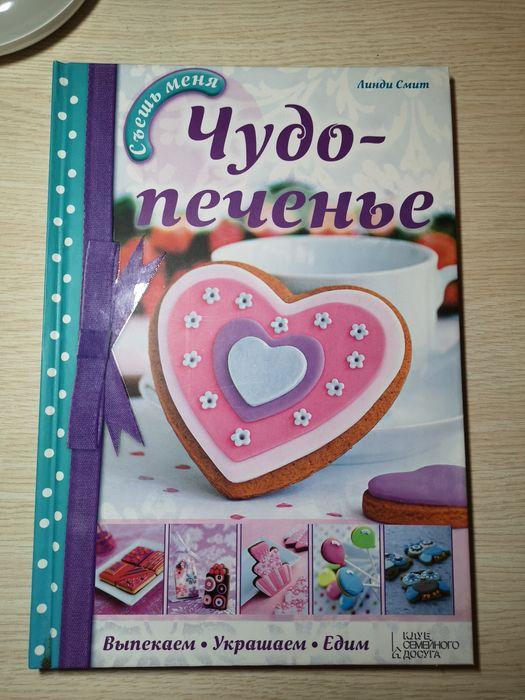 Книга рецептов домашнего печенье Киев - изображение 1