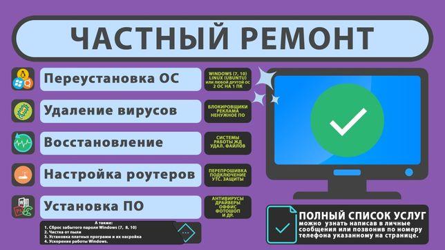 Установка Windows 7,10. Ремонт компьютеров, ноутбуков, тв в г.Никополь