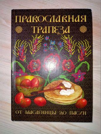 Православная трапеза. От Масленицы до Пасхи (зборник рецептов)