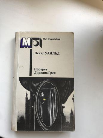 Портрет Дориана Грея, зарубежная классика, книга бестселер