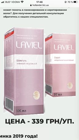 Шампунь для волос Laviel