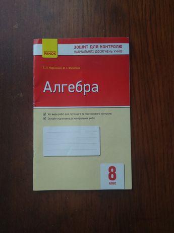 Алгебра - зошит для контролю знань 8 клас
