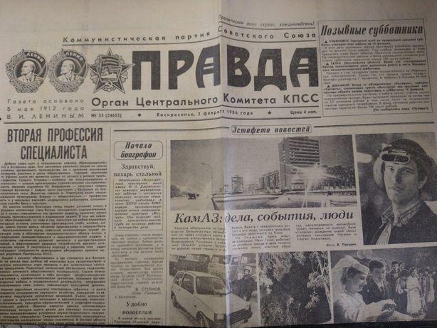 Газеты Правда подписка за 3 года