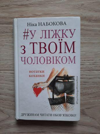 """""""У ліжку з твоїм чоловіком"""" Ніка Набокова"""