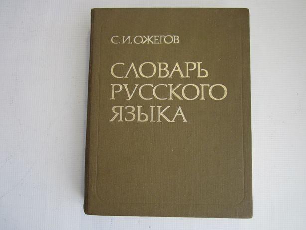 """С.И.Ожегов """"Словарь русского языка"""""""
