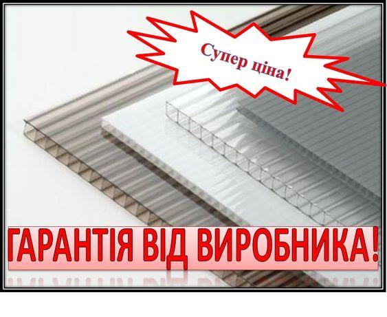 Поликарбонат на теплицу, навес, козырек /Сотовый/Монолитный/Полікарбо