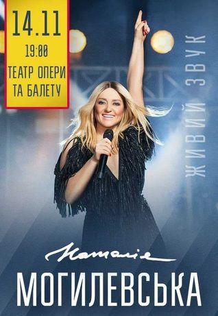 Билеты на концерт - Наталья Могилевская в Днепре 14.11.2021
