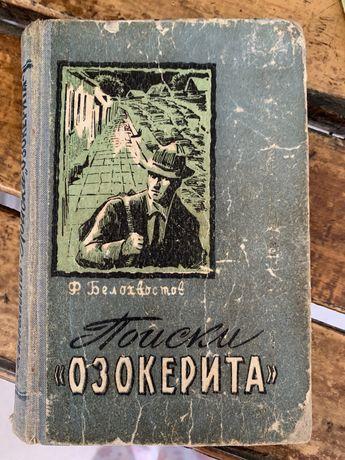 Ф.Белохвостов, Поиски «Озокерита», 1959г.