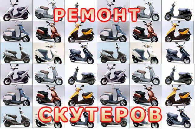 Ремонт китайских и японских скутеров и мопедов