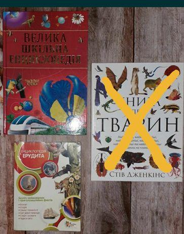Цікаві книги - найкращий подарунок