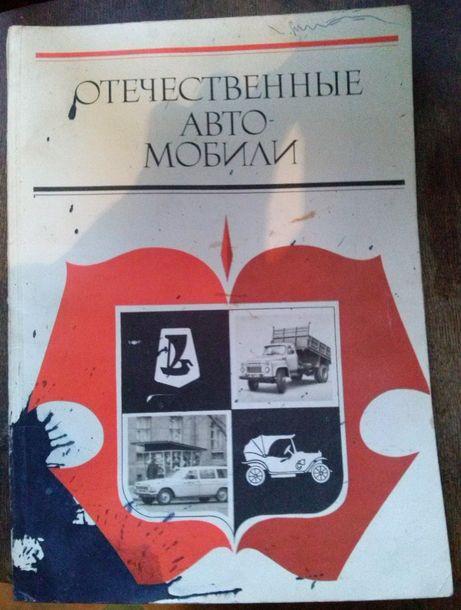 """Книга """"Отечественные автомобили"""""""