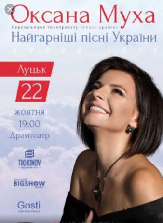 2 квитки на Оксану Муху Луцьк