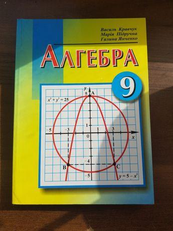 Алгебра 9 клас книга