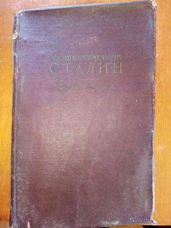 Сталин биография