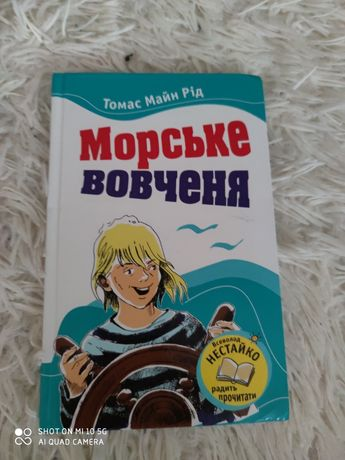 Морське вовченя, Майн Рід. Дитячі книги