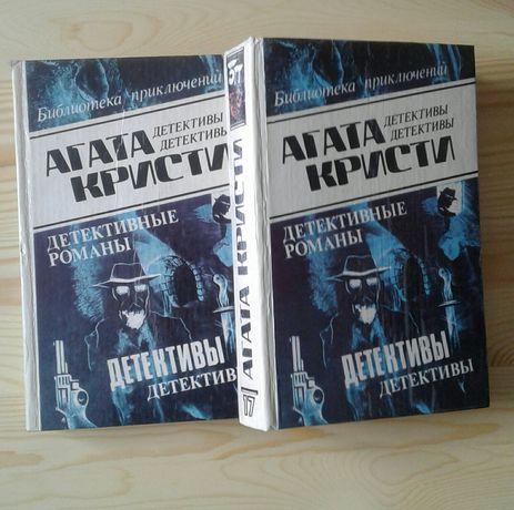 Агата Кристи 17-й и 19-й тома.