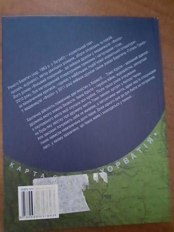 Продам книги (укр. мовою та рос.мовою)