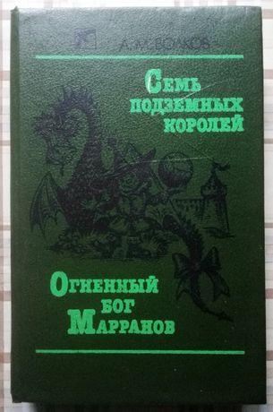 Семь подземных королей. Огненный бог Марранов. Волков, книга для дет