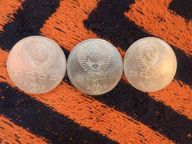 Монеты 1 рубль 70 лет Великой Октябрьской Революции 1987 СССР