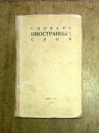 Словарь иностранных слов 1942г