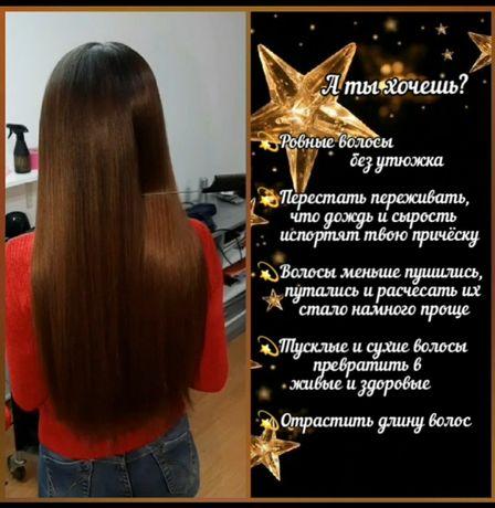 Ботокс, Кератин, Пластика для волос Акция