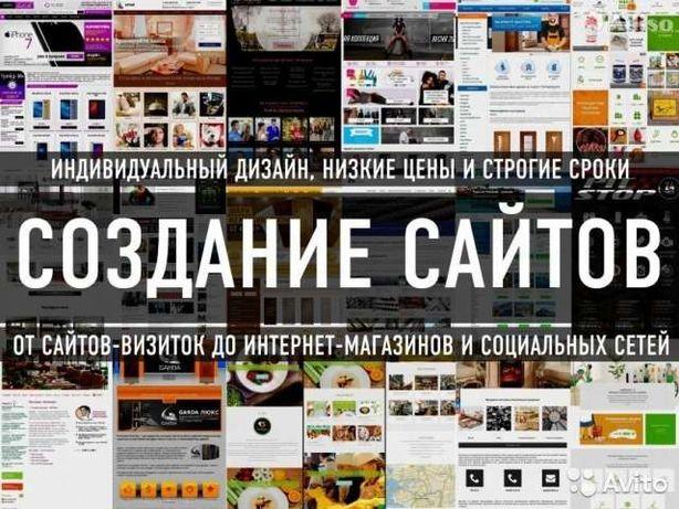 Создание продвижение сайтов/интернет-магазинов
