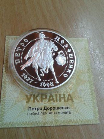 Петро Дорошенко, 10 грн, 1999, срібло, сертифікат