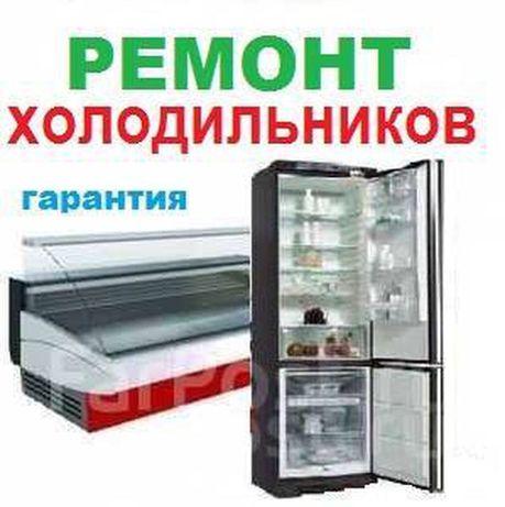 Ремонт Холодильников на дому с гарантией. Все районы
