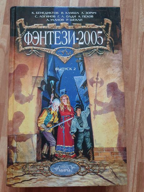 Книга Фентезі