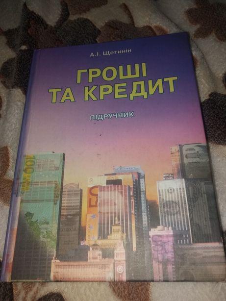 Учебник Гроші та кредит