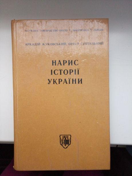 Жуковський Субтельний Нарис історії України книга книжка история
