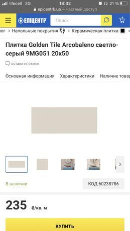 Продам плитку керамическая 38 м2 самовывоз новая запечатанная Golden T
