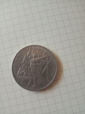 Монета СССР. 30лет победы