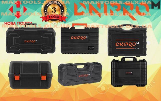 Кейс чемодан для инструмента Dnipro-M (Сварки Болгарки Дрели Миксера)