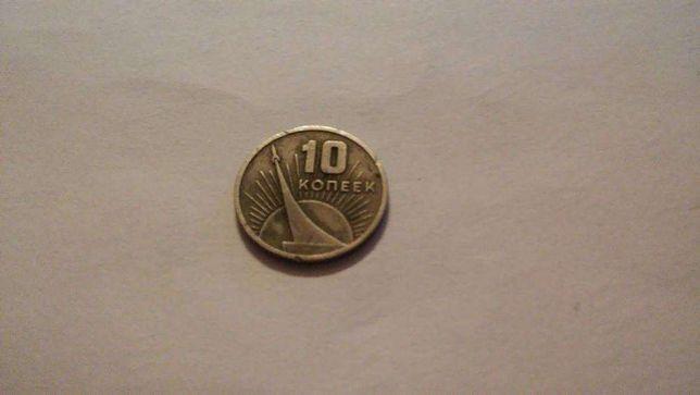10 копеек 1917 1967