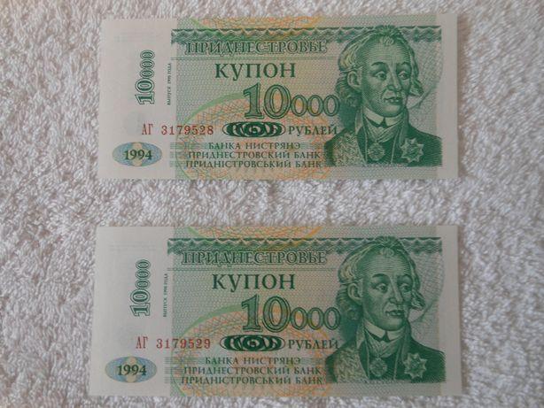 Dwa banknoty z Naddniestrza.