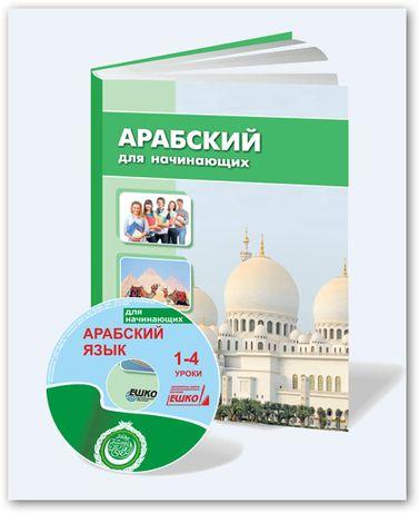 ЕШКО Арабский для начинающих все 40 уроков (PDF и MP3)