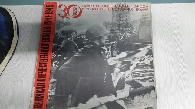 Набор пластинок,песни,марши,воспоминания о Великой Отечественной Войне