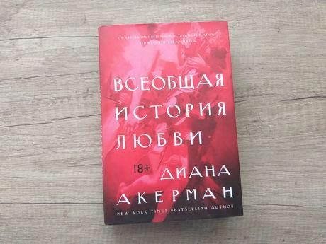 """Книга """"Всеобщая история любви"""" Дианы Аккерман"""