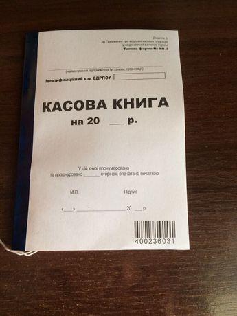 Продам кассовую книгу