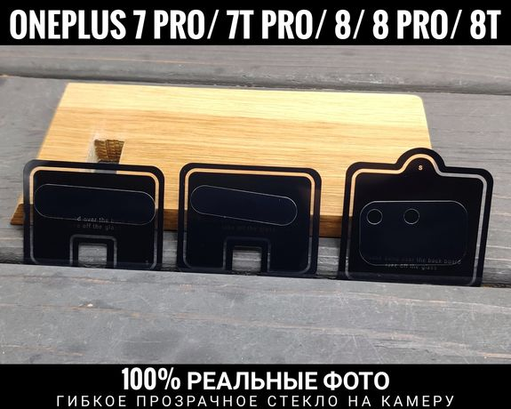 Гибкое стекло на камеру OnePlus 8/ 8 Pro/ 8T/ 7 Pro/ 7T Pro/ Nord