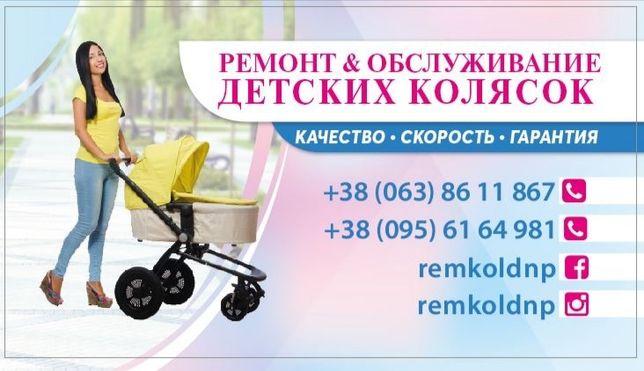 Ремонт детских колясок. Ремонт колясок в Днепре