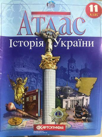 Атлас з історії України та Всесвітньої історії 11 клас
