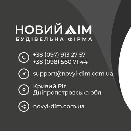 novyi-dim.com.ua Строительная фирма