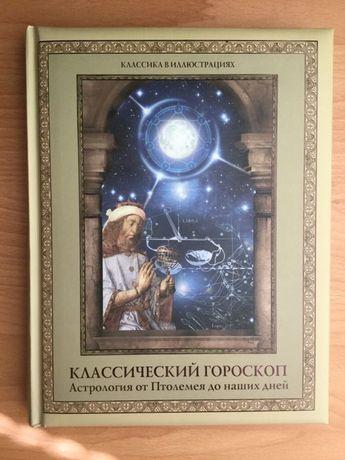 Подарочное издание: Классический гороскоп. Астрология от Птолемея