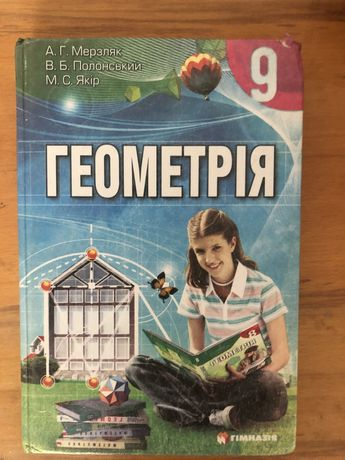 Геометрія книга 9 клас