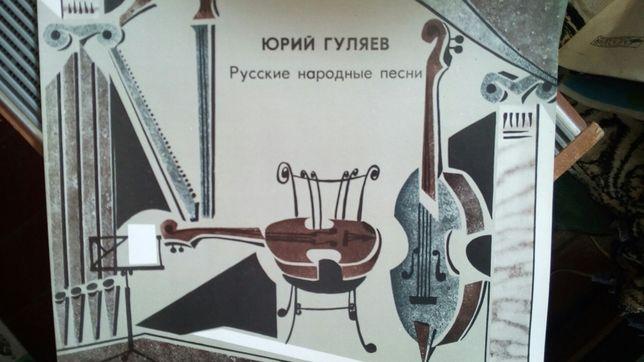 Юрий Гуляев Русские народные песни.