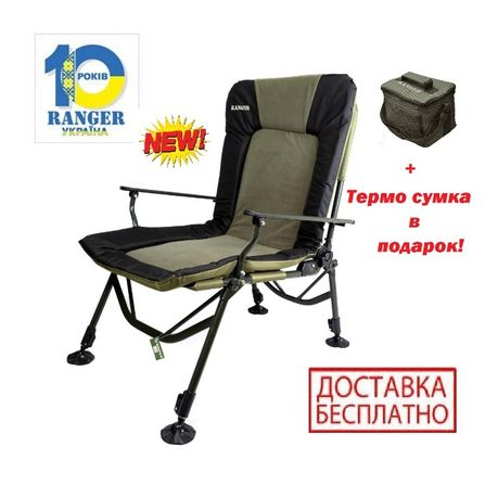 Кресло карповое для рыбалки Ranger SL-107 комфортное Новинка + подарок